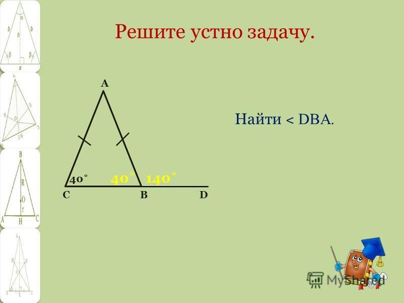 Решите устно задачу. Найти ˂ DBA. А 40˚ С B D 40˚140˚