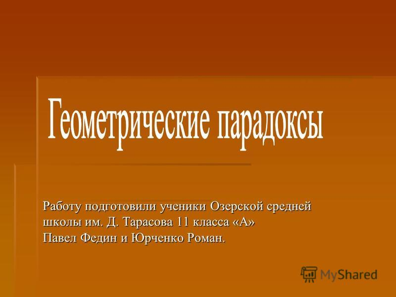 Работу подготовили ученики Озерской средней школы им. Д. Тарасова 11 класса «А» Павел Федин и Юрченко Роман.