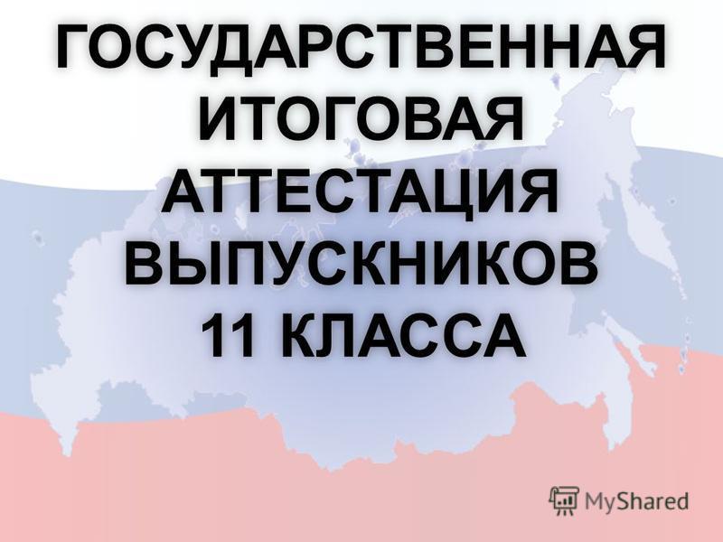 ГОСУДАРСТВЕННАЯ ИТОГОВАЯ АТТЕСТАЦИЯ ВЫПУСКНИКОВ 11 КЛАССА