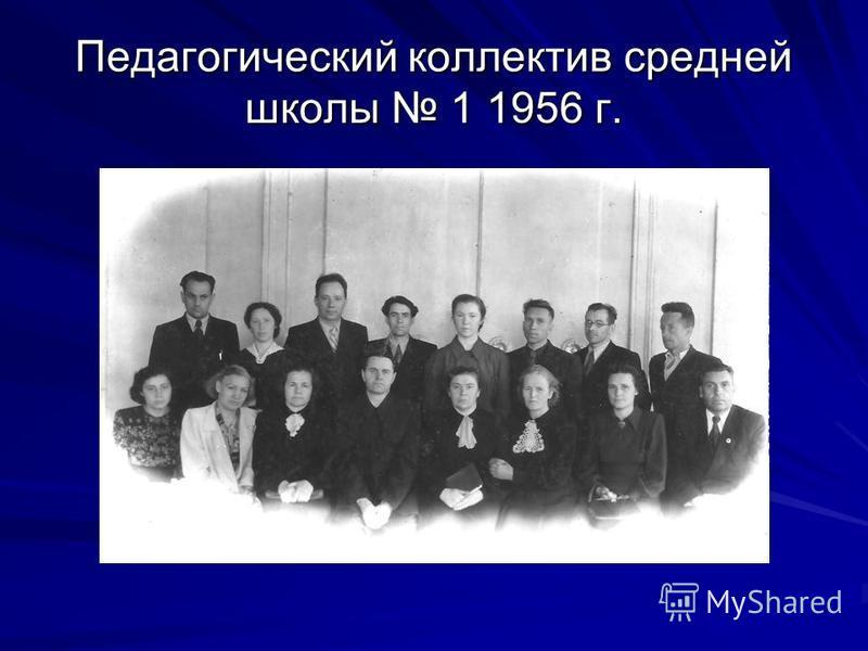Педагогический коллектив средней школы 1 1956 г.