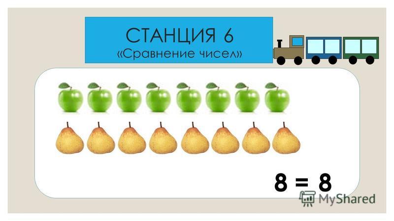 СТАНЦИЯ 6 «Сравнение чисел» 8 =