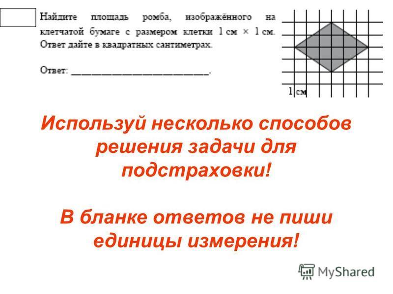 Используй несколько способов решения задачи для подстраховки! В бланке ответов не пиши единицы измерения!