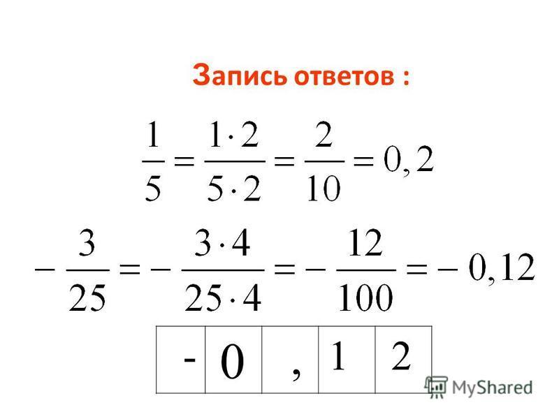З апись ответов : - 0, 1 2
