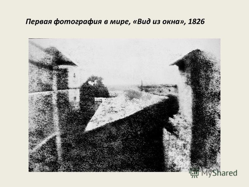 Первая фотографея в мире, «Вид из окна», 1826