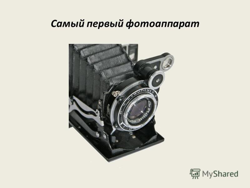 Самый первый фотоаппарат
