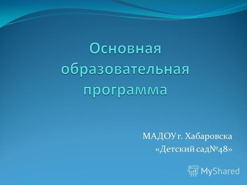 МАДОУ г. Хабаровска «Детский сад 48»
