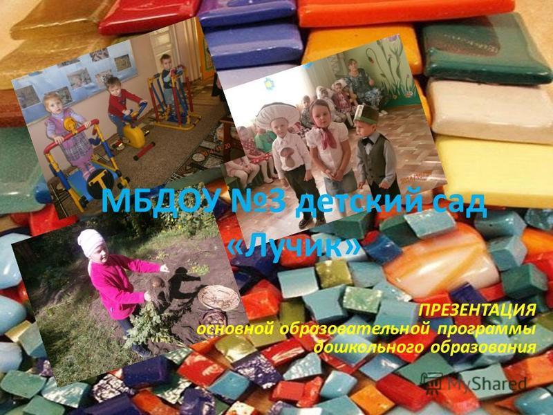 МБДОУ 3 детский сад «Лучик» ПРЕЗЕНТАЦИЯ основной образовательной программы дошкольного образования