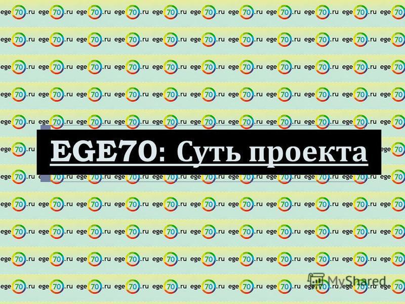 EGE70: Суть проекта