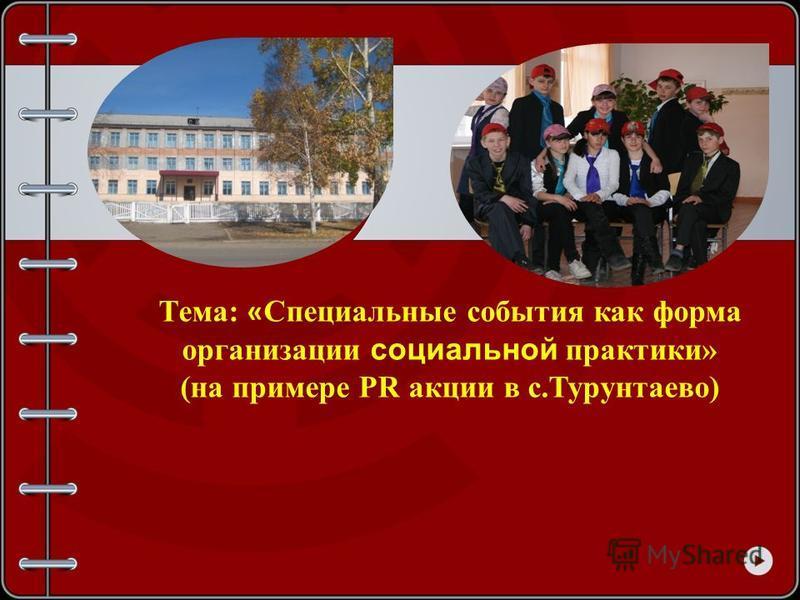 Тема: « Специальные события как форма организации социальной практики» (на примере PR акции в с.Турунтаево)