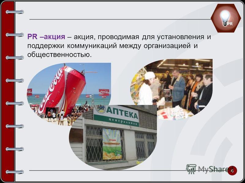 4 PR –акция – акция, проводимая для установления и поддержки коммуникаций между организацией и общественностью.