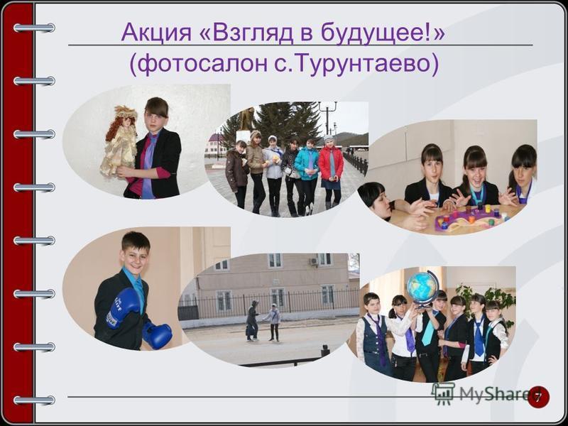 7 Акция «Взгляд в будущее!» (фотосалон с.Турунтаево)