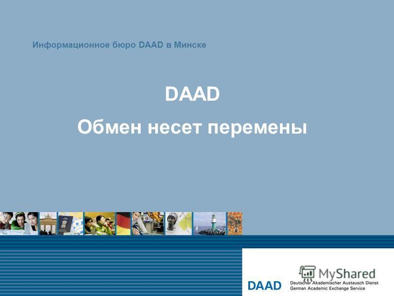DAAD Обмен несет перемены Информационное бюро DAAD в Минске