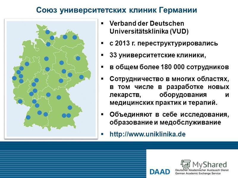 Союз университетских клиник Германии Verband der Deutschen Universitätsklinika (VUD) с 2013 г. переструктурировались 33 университетские клиники, в общем более 180 000 сотрудников Сотрудничество в многих областях, в том числе в разработке новых лекарс