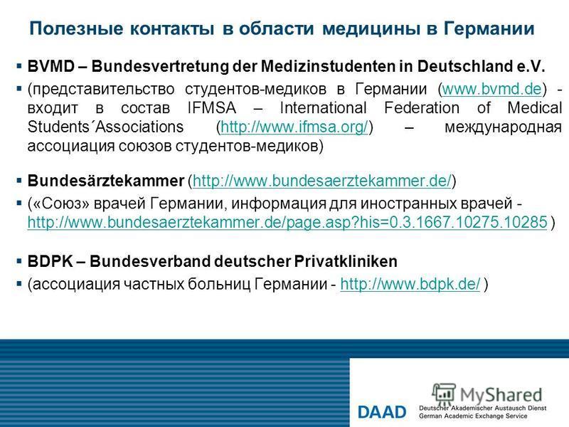 Полезные контакты в области медицины в Германии BVMD – Bundesvertretung der Medizinstudenten in Deutschland e.V. (представительство студентов-медиков в Германии (www.bvmd.de) - входит в состав IFMSA – International Federation of Medical Students´Asso