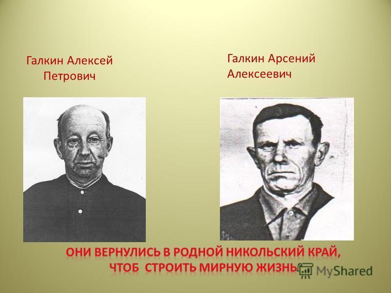 Галкин Алексей Петрович Галкин Арсений Алексеевич