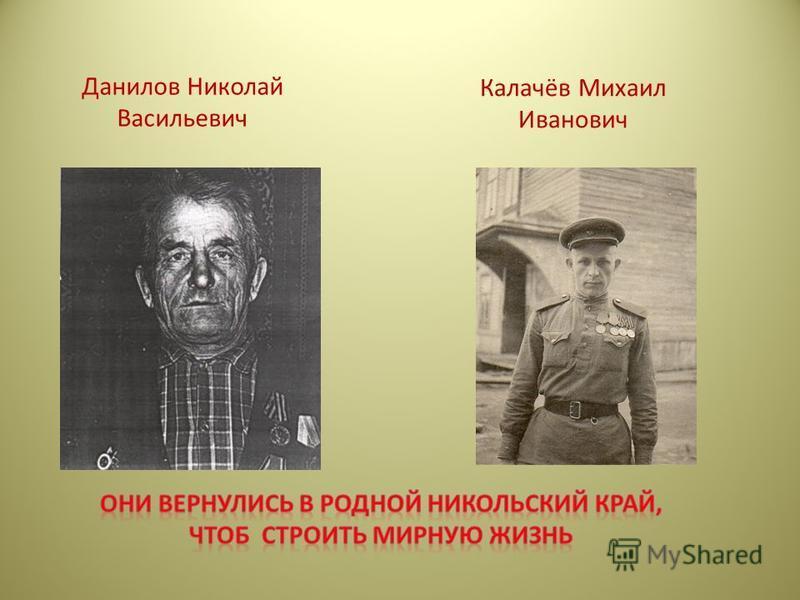 Данилов Николай Васильевич Калачёв Михаил Иванович