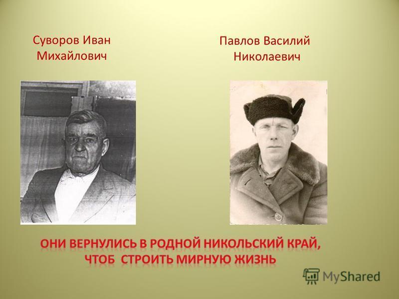 Суворов Иван Михайлович Павлов Василий Николаевич