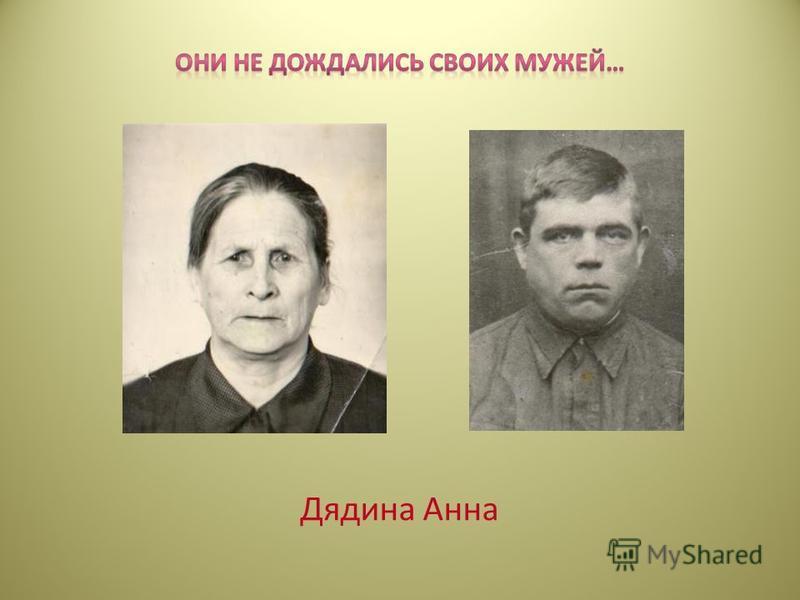 Дядина Анна