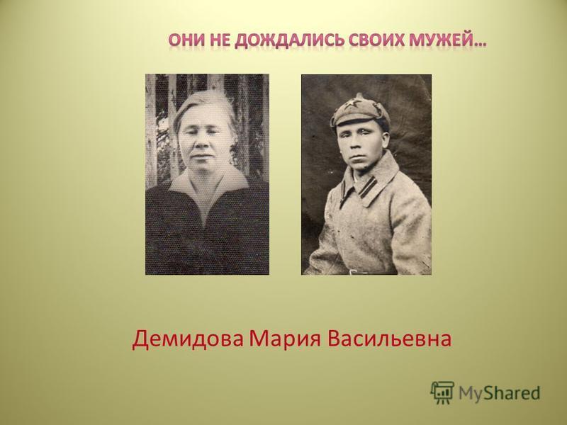Демидова Мария Васильевна