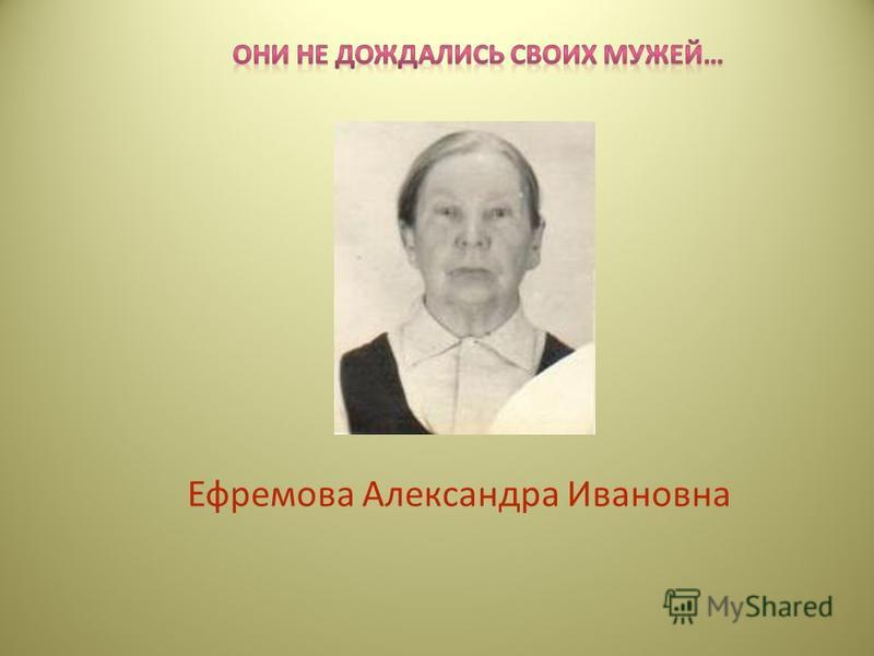 Ефремова Александра Ивановна