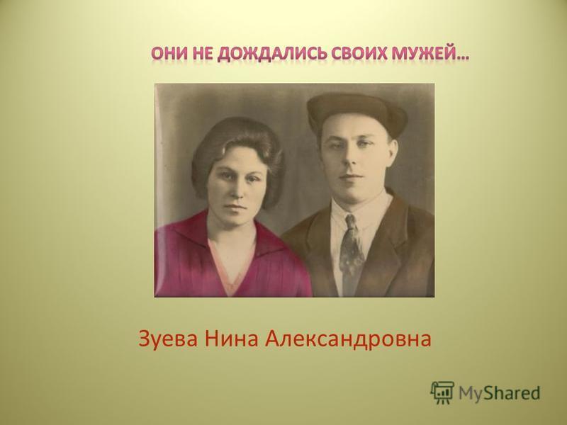 Зуева Нина Александровна