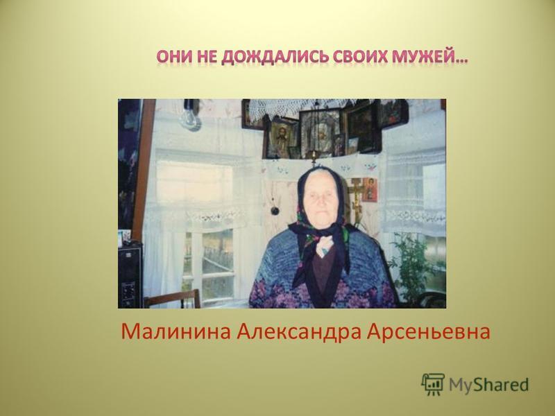 Малинина Александра Арсеньевна