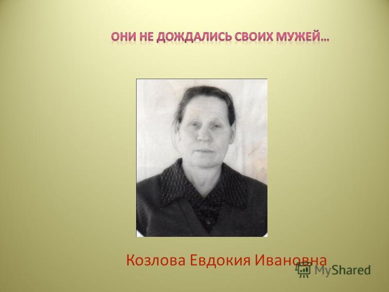 Козлова Евдокия Ивановна