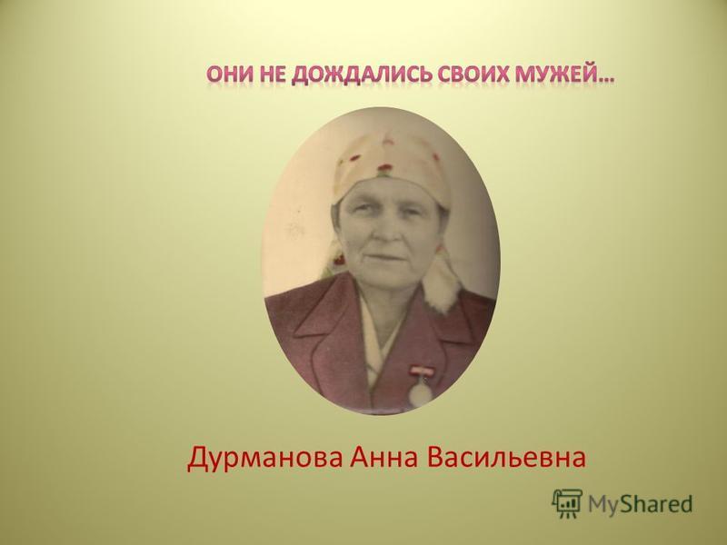Дурманова Анна Васильевна
