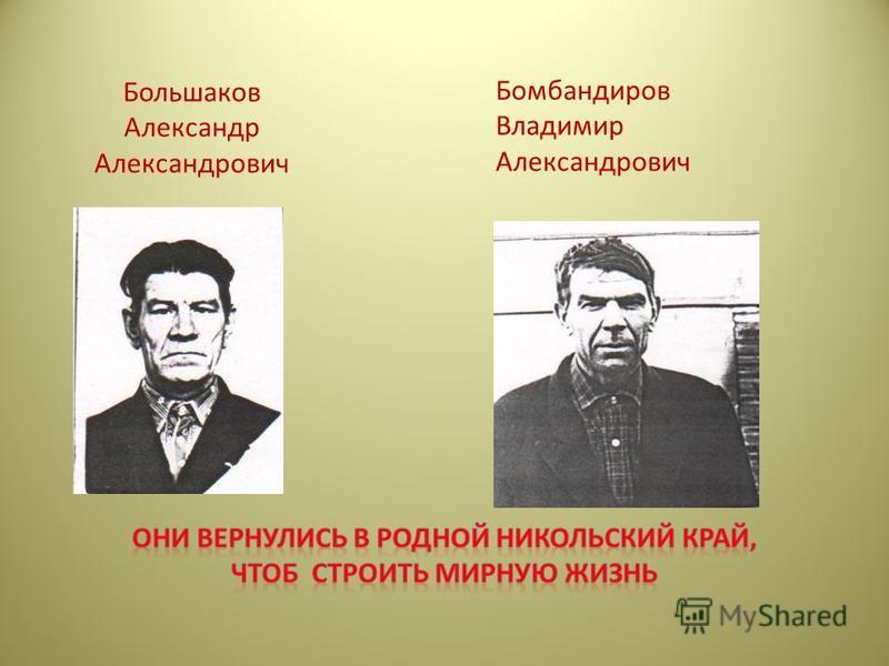 Большаков Александр Александрович Бомбандиров Владимир Александрович