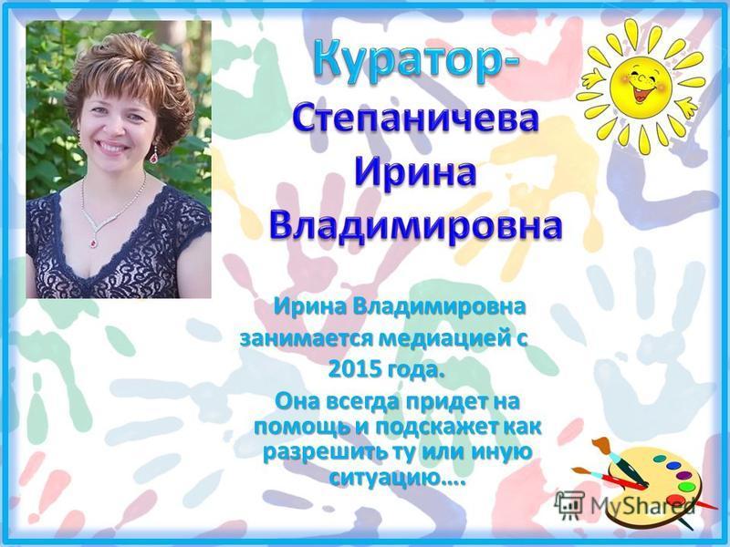 Ирина Владимировна занимается медиацией с 2015 года. 2015 года. Она всегда придет на помощь и подскажет как разрешить ту или иную ситуацию….
