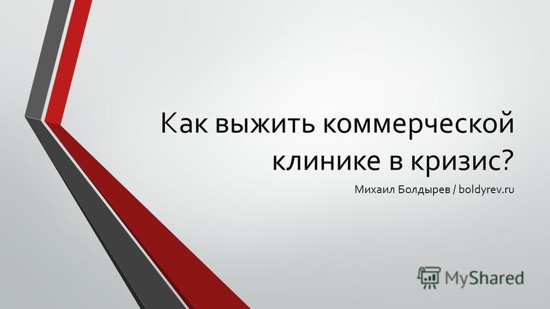 Как выжить коммерческой клинике в кризис? Михаил Болдырев / boldyrev.ru
