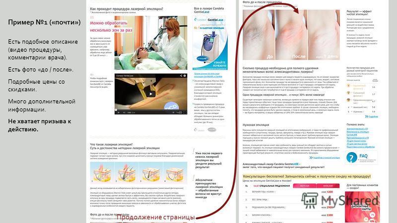 Пример 1 («почти») Есть подобное описание (видео процедуры, комментарии врача). Есть фото «до / после». Подробные цены со скидками. Много дополнительной информации. Не хватает призыва к действию. Продолжение страницы