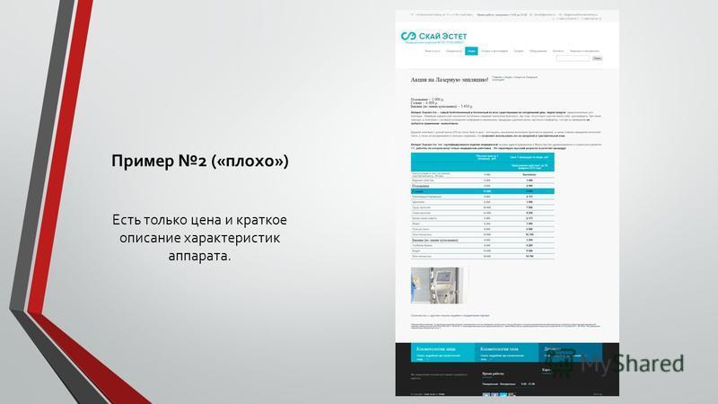 Пример 2 («плохо») Есть только цена и краткое описание характеристик аппарата.