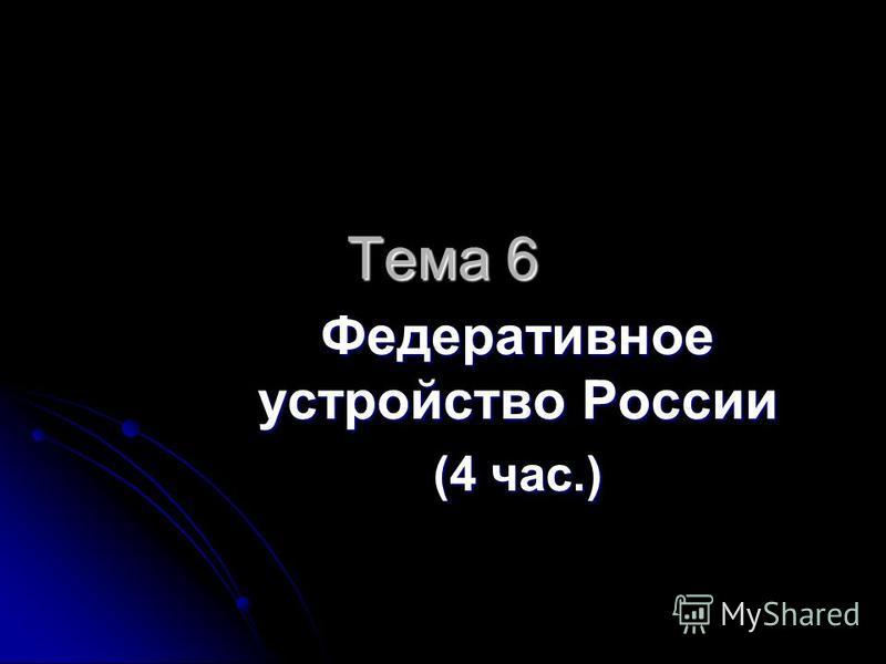 Тема 6 Федеративное устройство России (4 час.)