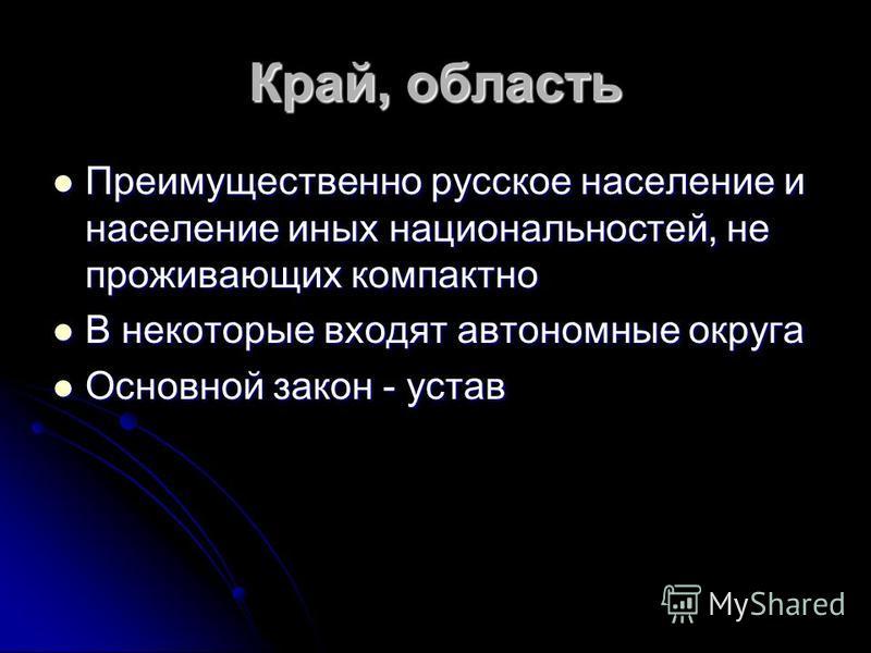 Край, область Преимущественно русское население и население иных национальностей, не проживающих компактно Преимущественно русское население и население иных национальностей, не проживающих компактно В некоторые входят автономные округа В некоторые в
