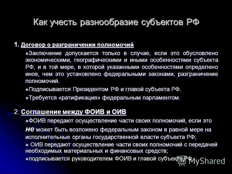 Как учесть разнообразие субъектов РФ 1. Договор о разграничении полномочий Заключение допускается только в случае, если это обусловлено экономическими, географическими и иными особенностями субъекта РФ, и в той мере, в которой указанными особенностям