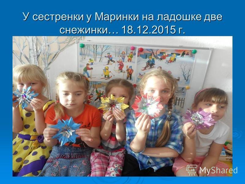Аппликация «Елочки спустились с горочки» 20.12.2015 г.