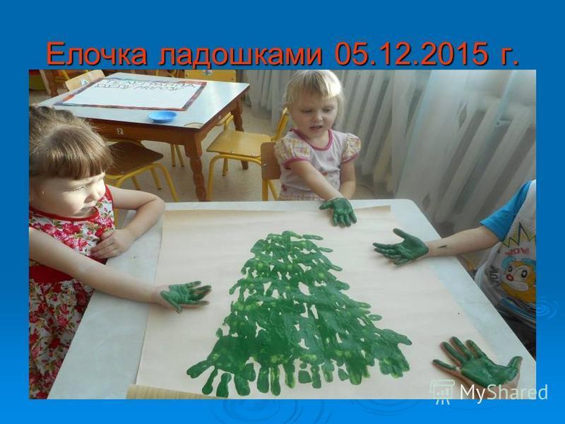 Свеча новогодних желаний 22.12.2015 г.