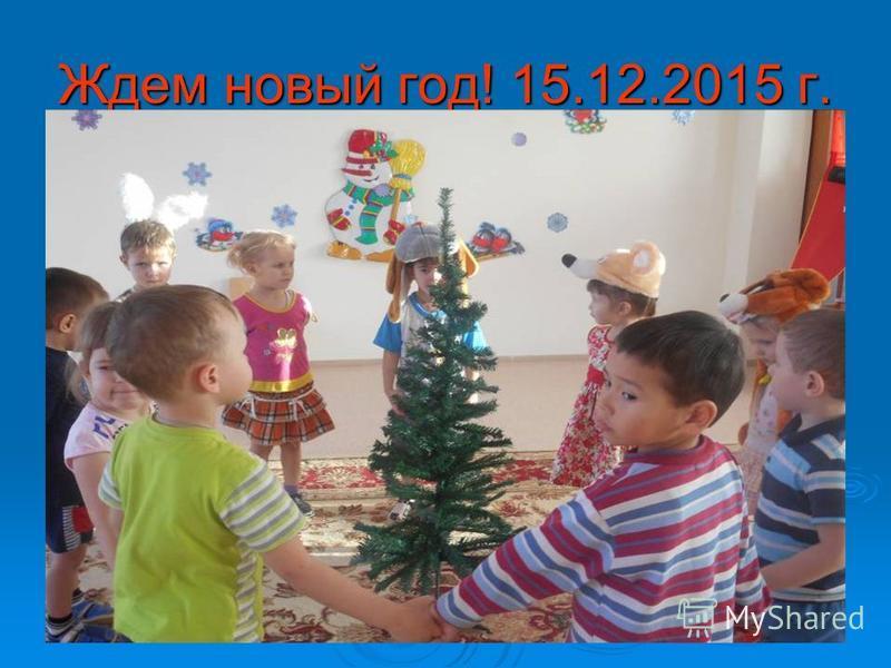 Елочка ладошками 05.12.2015 г.