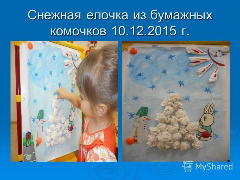 Сюжетно-ролевая игра 05.12.2015 г.