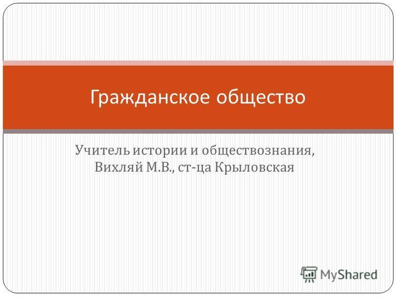 Учитель истории и обществознания, Вихляй М. В., ст - ца Крыловская Гражданское общество