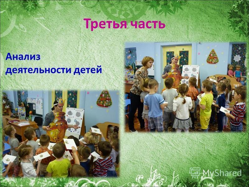 Третья часть Анализ деятельности детей