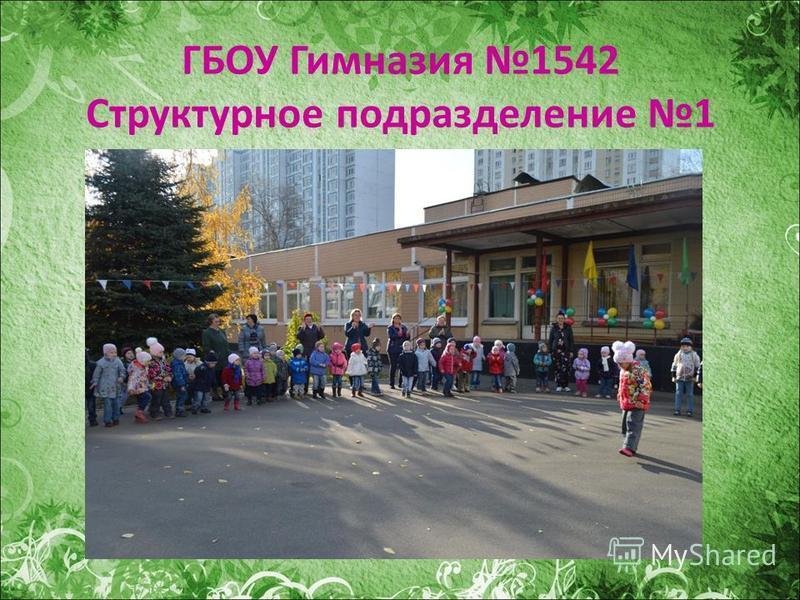 ГБОУ Гимназия 1542 Структурное подразделение 1