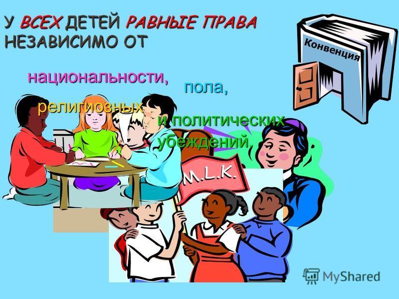 Кто может и должен меня защитить: Уполномоченный по правам ребенка по правам ребенка семья учителя государство