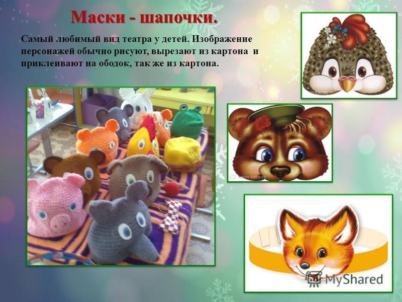 Маски - шапочки. Самый любимый вид театра у детей. Изображение персонажей обычно рисуют, вырезают из картона и приклеивают на ободок, так же из картона.