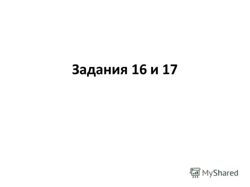 Задания 16 и 17