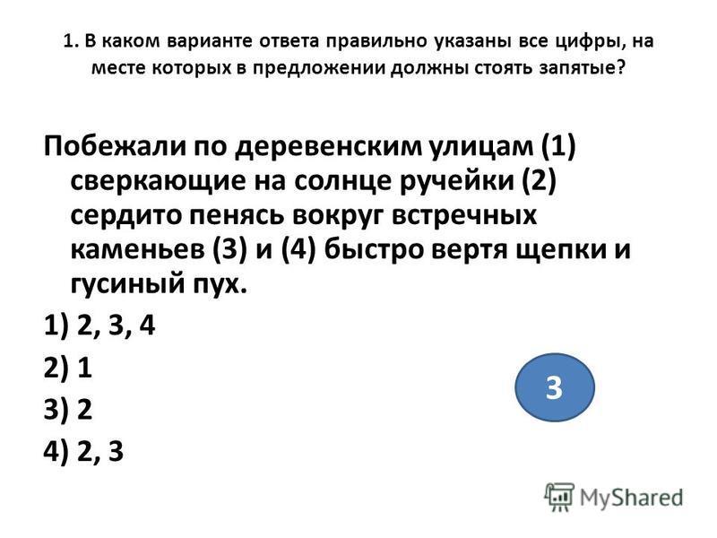 1. В каком варианте ответа правильно указаны все цифры, на месте которых в предложении должны стоять запятые? Побежали по деревенским улицам (1) сверкающие на солнце ручейки (2) сердито пенясь вокруг встречных каменьев (3) и (4) быстро вертя щепки и