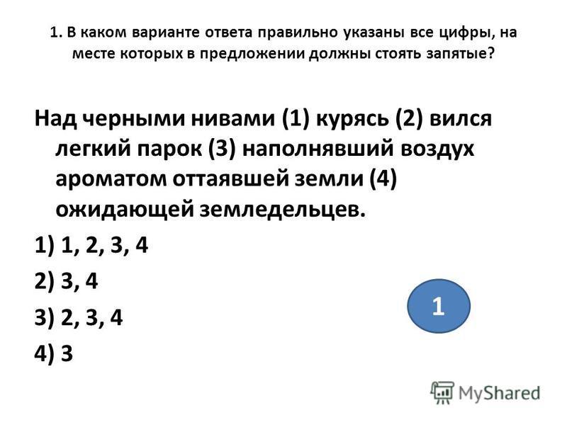 1. В каком варианте ответа правильно указаны все цифры, на месте которых в предложении должны стоять запятые? Над черными нивами (1) курясь (2) вился легкий парок (3) наполнявший воздух ароматом оттаявшей земли (4) ожидающей земледельцев. 1) 1, 2, 3,