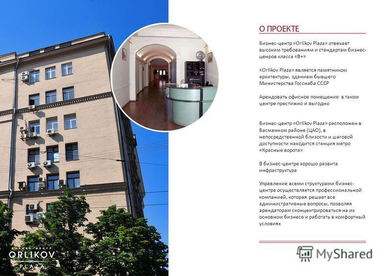 Бизнес-центр «Orlikov Plaza» отвечает высоким требованиям и стандартам бизнес- центров класса «В+» «Orlikov Plaza» является памятником архитектуры, зданием бывшего Министерства Госснаба СССР Арендовать офисное помещение в таком центре престижно и выг