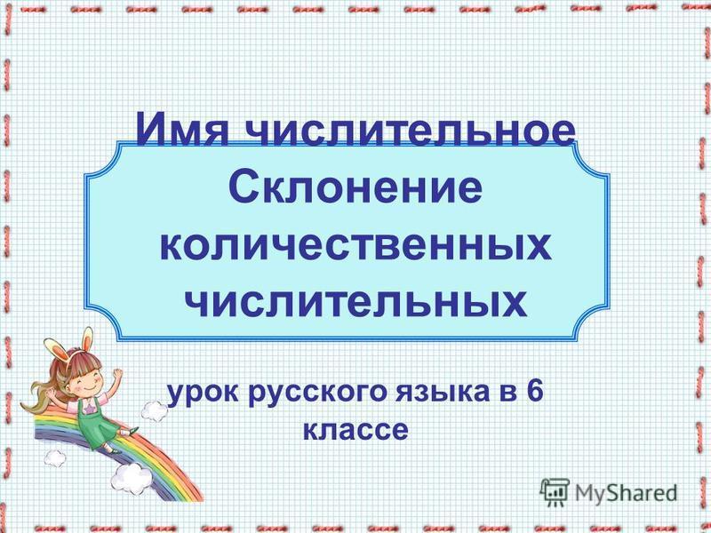 Имя числительное Склонение количественных числительных урок русского языка в 6 классе